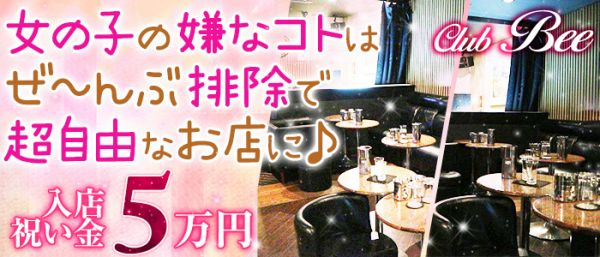 club Bee[ビー](恵比寿キャバクラ)のバイト求人・体験入店情報