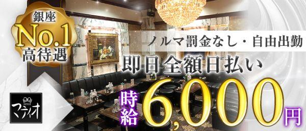 クラブ オルフェマティオ(銀座キャバクラ)のバイト求人・体験入店情報