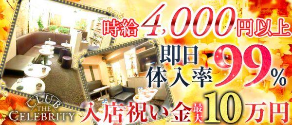 CLUB The Celebrity[セレブリティ](渋谷キャバクラ)のバイト求人・体験入店情報