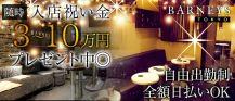 NEW CLUB BARNEYS TOKYO[バーニーズトーキョー] バナー