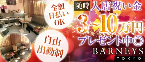 NEW CLUB BARNEYS TOKYO[バーニーズトーキョー](渋谷キャバクラ)のバイト求人・体験入店情報