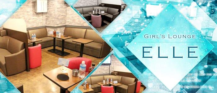 Girls Lounge ELLE[ガールズラウンジ エル]