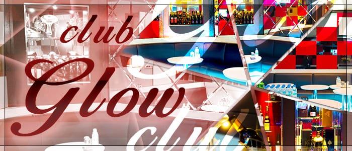 club GLOW[クラブ グロウ]