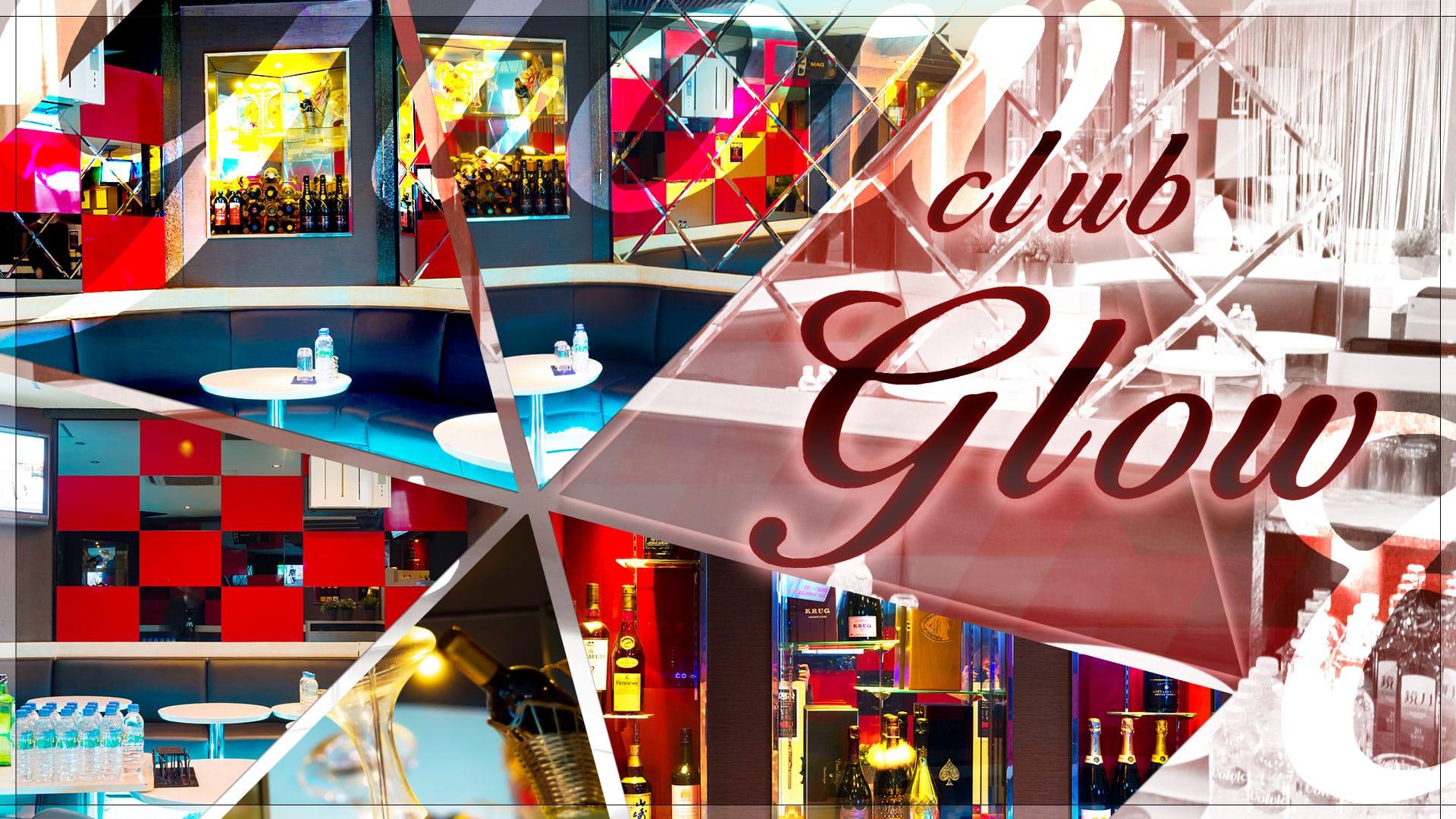 club GLOW[クラブ グロウ] TOP画像