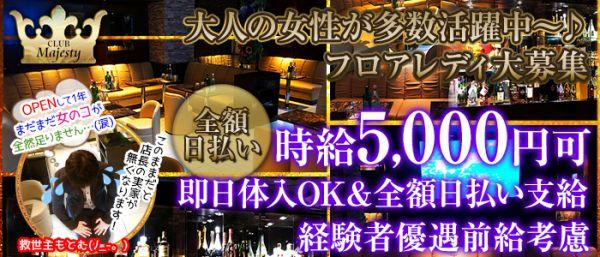 マジェスティ(川崎キャバクラ)のバイト求人・体験入店情報