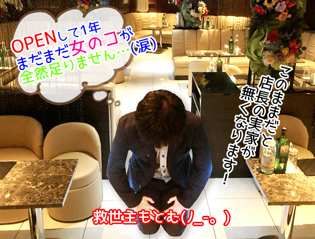 マジェスティ(川崎キャバクラ)のバイト求人・体験入店情報Photo1