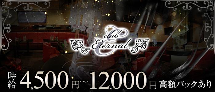 Eternal[エターナル]