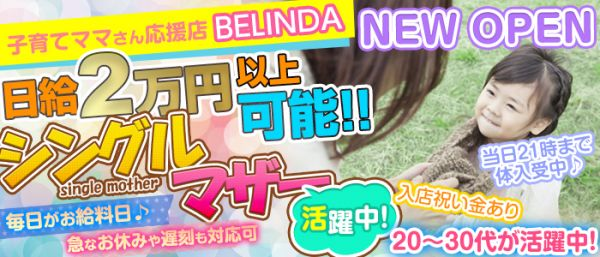 CLUB BELINDA[クラブベリンダ](松戸キャバクラ)のバイト求人・体験入店情報