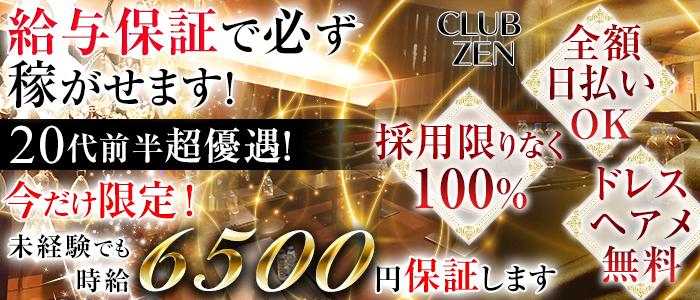 CLUB ZEN[クラブ ゼン]
