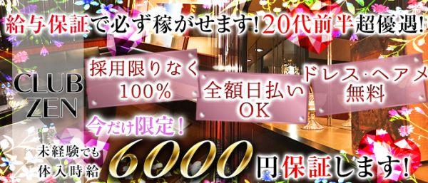 CLUB ZEN[クラブ ゼン](千葉キャバクラ)のバイト求人・体験入店情報