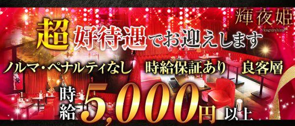 CLUB 輝夜姫[クラブカグヤヒメ](南越谷キャバクラ)のバイト求人・体験入店情報