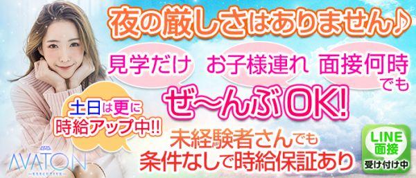 Morning LAGEN[ラゲン](大宮キャバクラ)のバイト求人・体験入店情報