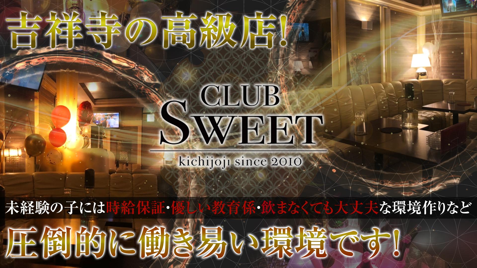 club Sweet[クラブ スイート ] 吉祥寺 キャバクラ TOP画像