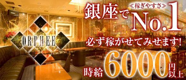 GINZA CLUB ORPHEE[ギンザクラブオルフェ](銀座キャバクラ)のバイト求人・体験入店情報