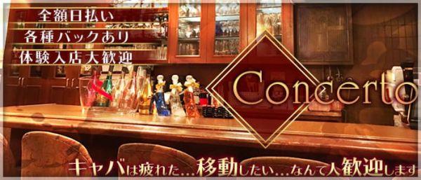 Concerto[コンチェルト](御徒町キャバクラ)のバイト求人・体験入店情報