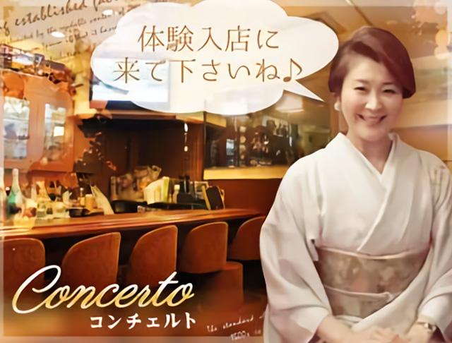 Concerto[コンチェルト](御徒町キャバクラ)のバイト求人・体験入店情報Photo1