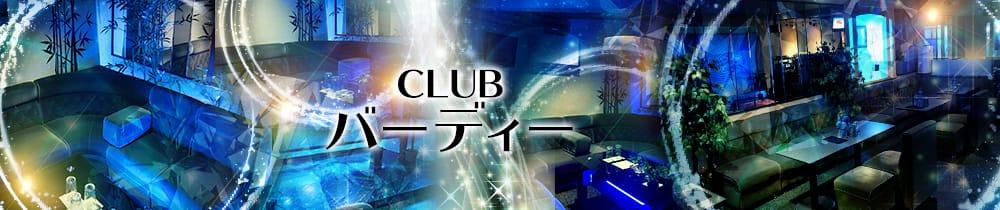 CLUB バーディー 市川 キャバクラ TOP画像