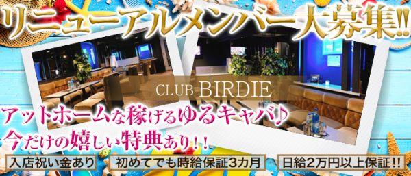 CLUB バーディー(西船橋キャバクラ)のバイト求人・体験入店情報