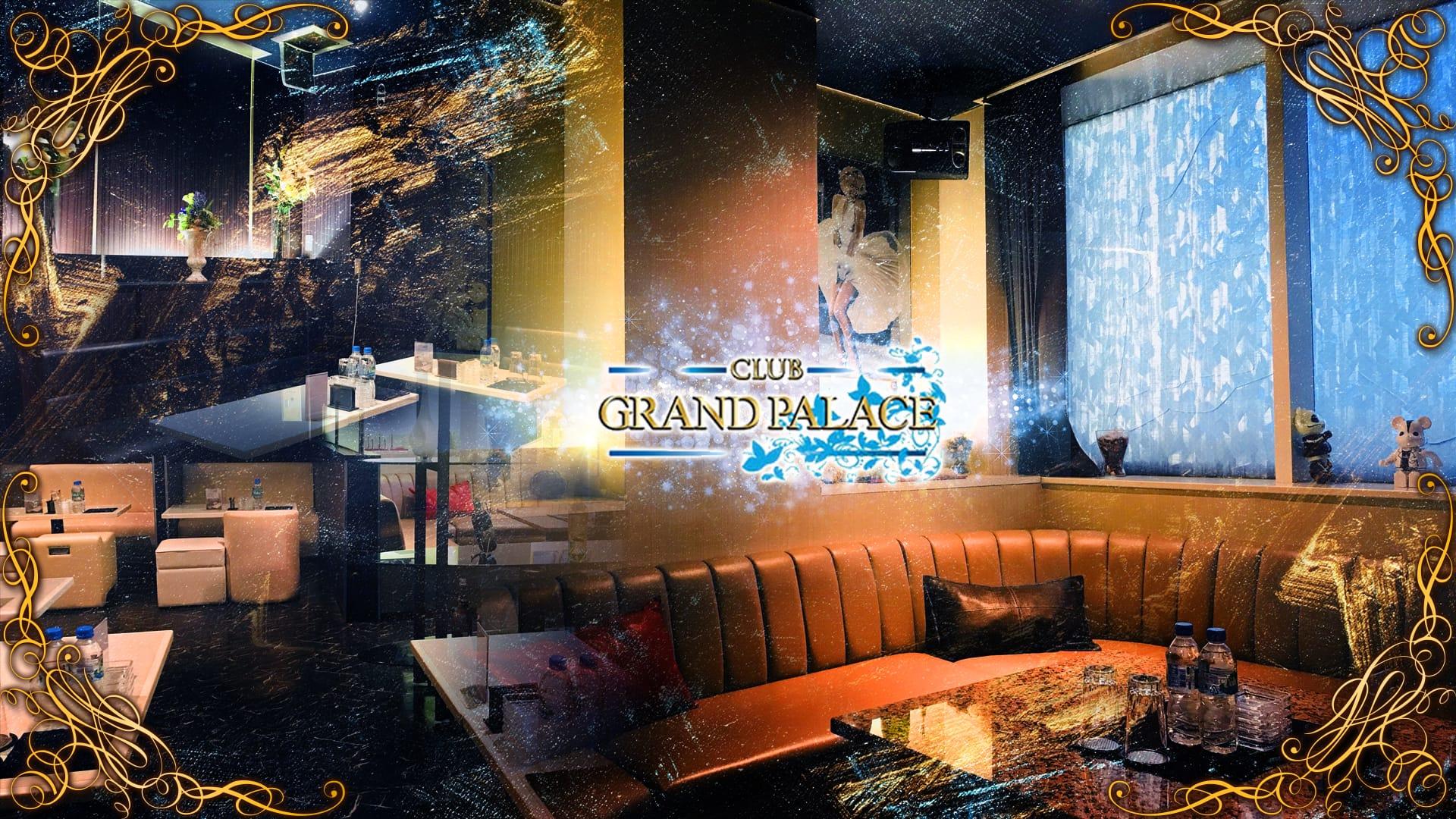 CLUB GRAND PALACE[グランドパレス) 千葉 キャバクラ TOP画像
