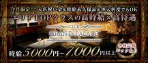 CLUB GRAND PALACE[グランドパレス) バナー