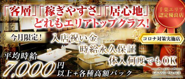 CLUB GRAND PALACE[グランドパレス)(千葉キャバクラ)のバイト求人・体験入店情報