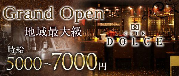 Dolce[ドルチェ](本厚木キャバクラ)のバイト求人・体験入店情報