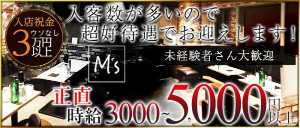Club M's[クラブ エムズ](千葉キャバクラ)のバイト求人・体験入店情報