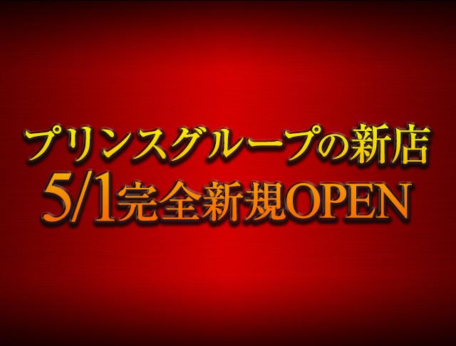 横浜 E-STYLE[イースタイル](横浜キャバクラ)のバイト求人・体験入店情報Photo1