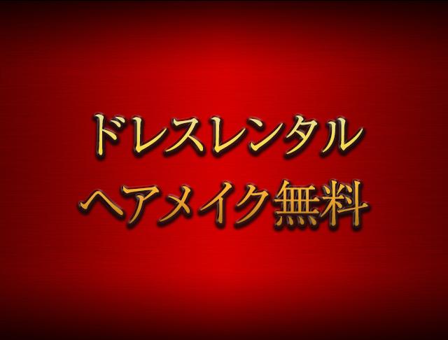 横浜 E-STYLE[イースタイル](横浜キャバクラ)のバイト求人・体験入店情報Photo4