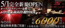 横浜 E-STYLE[イースタイル] バナー