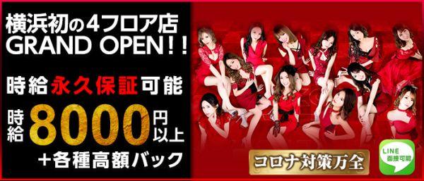 横浜 E-STYLE[イースタイル](横浜キャバクラ)のバイト求人・体験入店情報
