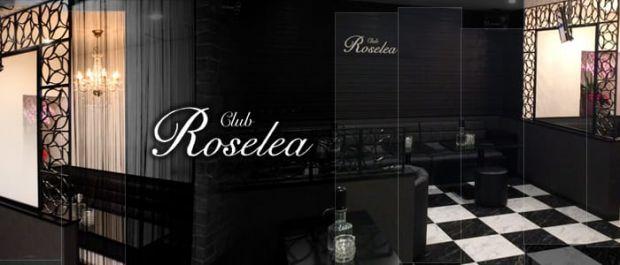 club Roselea[クラブ ロゼリア] バナー