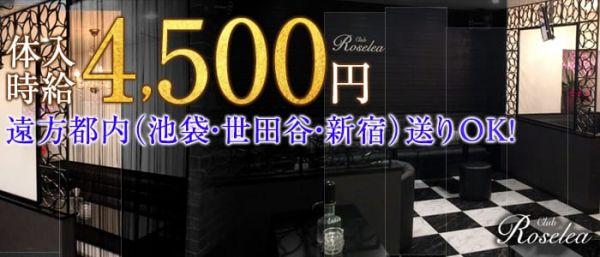 club Roselea[クラブ ロゼリア](福富町キャバクラ)のバイト求人・体験入店情報