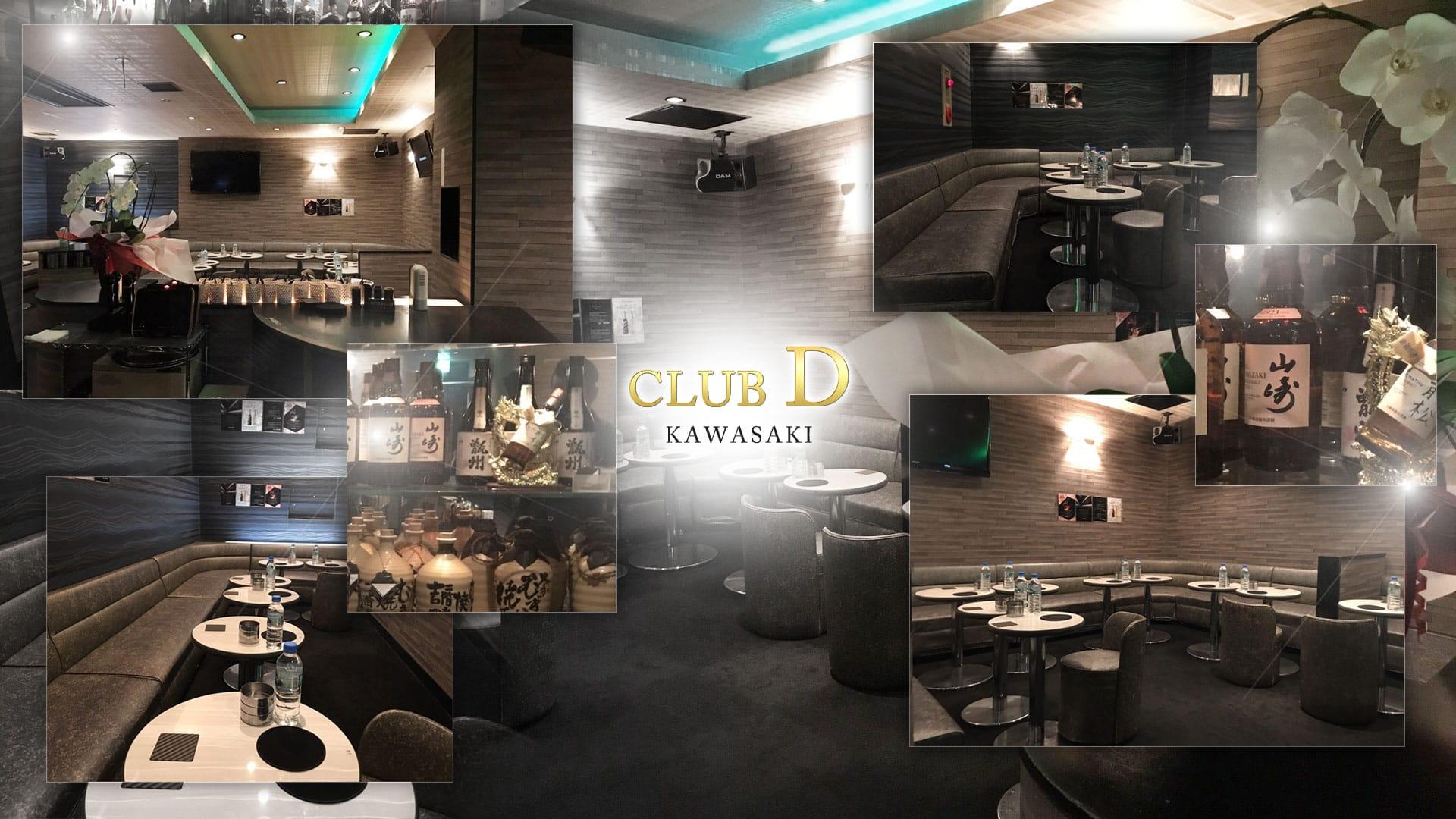 CLUB D[クラブ ディー] 川崎 キャバクラ TOP画像