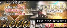 CLUB D[クラブ ディー] バナー