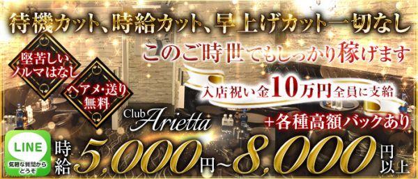 Club Arietta[クラブ アリエッタ](北千住キャバクラ)のバイト求人・体験入店情報