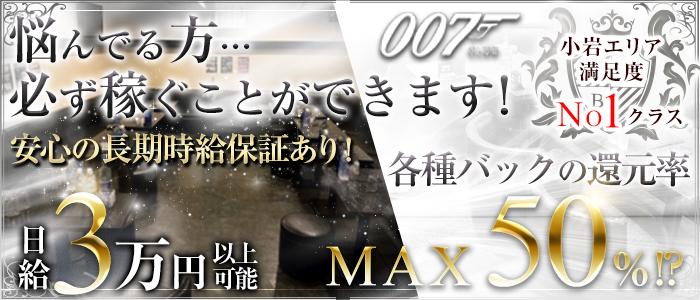 CLUB 007[ダブルオーセブン]