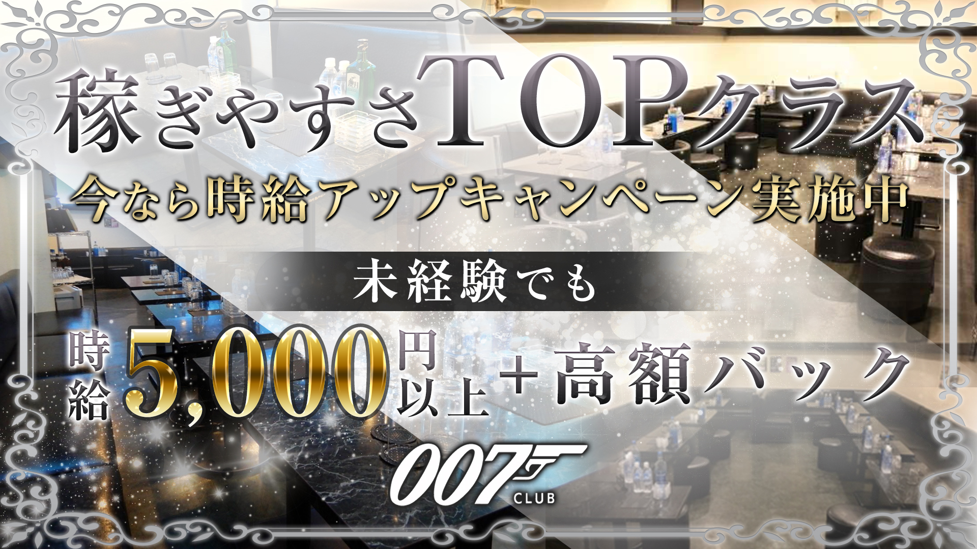 CLUB 007[ダブルオーセブン] 錦糸町 キャバクラ TOP画像