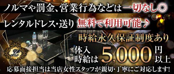 club L[クラブ エル](藤沢キャバクラ)のバイト求人・体験入店情報