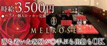 MELROSE[メルローズ] バナー