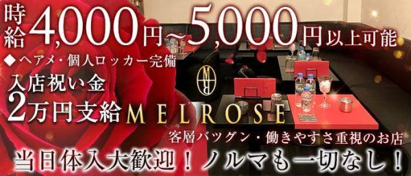 MELROSE[メルローズ](恵比寿キャバクラ)のバイト求人・体験入店情報