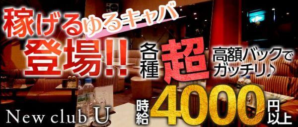 New club U(ユー)(小岩キャバクラ)のバイト求人・体験入店情報