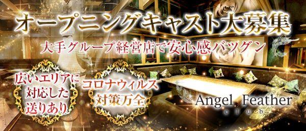 Angel Feather ~エンジェルフェザー ~池袋(池袋キャバクラ)のバイト求人・体験入店情報