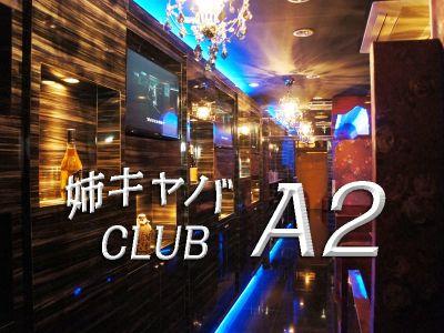 CLUB A2[クラブ エーツー]