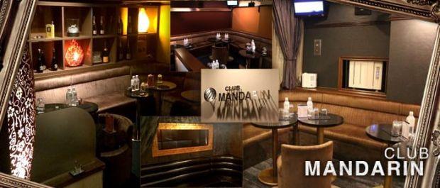 CLUB MANDARIN[クラブ マンダリン] バナー