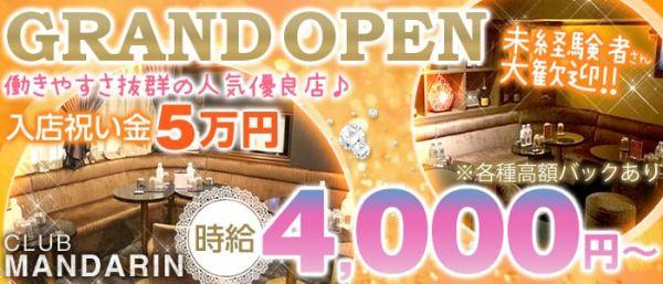 CLUB MANDARIN[クラブ マンダリン](上野キャバクラ)のバイト求人・体験入店情報