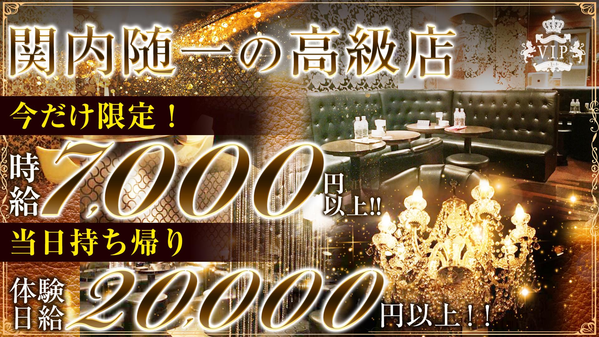 yokohama V.I.P club[ヨコハマ ブイアイピー クラブ] 関内 キャバクラ TOP画像