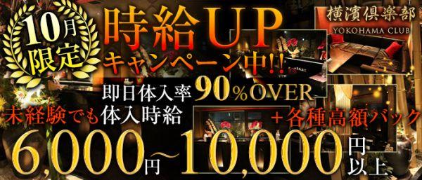 横濱倶楽部[ヨコハマクラブ](関内キャバクラ)のバイト求人・体験入店情報