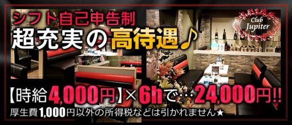 Club Jupiter[ジュピター](新所沢キャバクラ)のバイト求人・体験入店情報