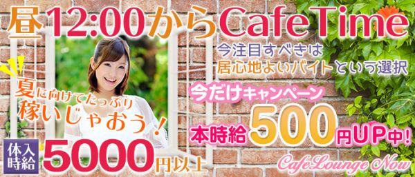 club Now[クラブ ナウ](関内キャバクラ)のバイト求人・体験入店情報